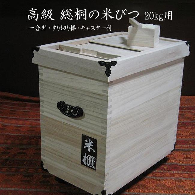 高級 総桐 米びつ【20kg用】キャスター・一合マス・すり切り棒付 送料無料!