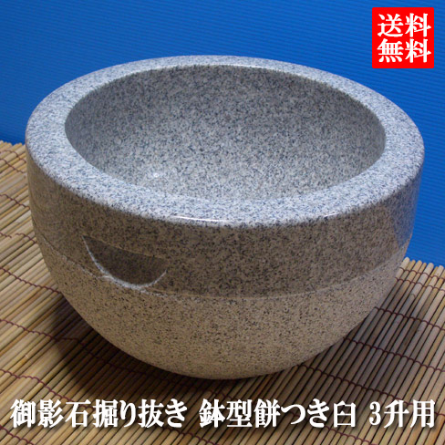 御影石掘り抜き 鉢型餅つき臼 3升用【もちつき道具】送料無料