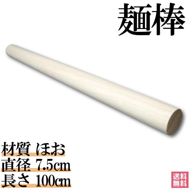 麺棒 ほお 極太 径7.5cm×100cm【蕎麦打ち道具】送料無料