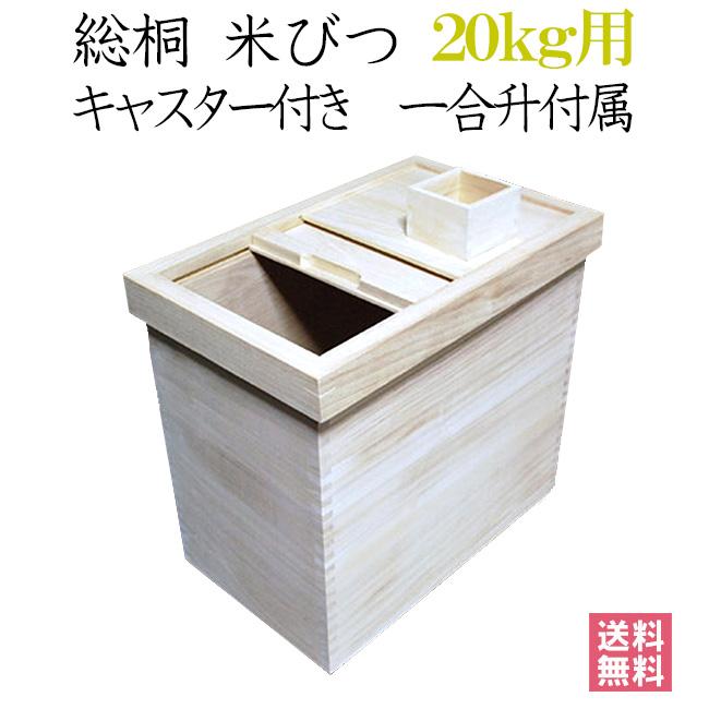 総桐 米びつ【20kg用】キャスター付き、一合升付属 送料無料