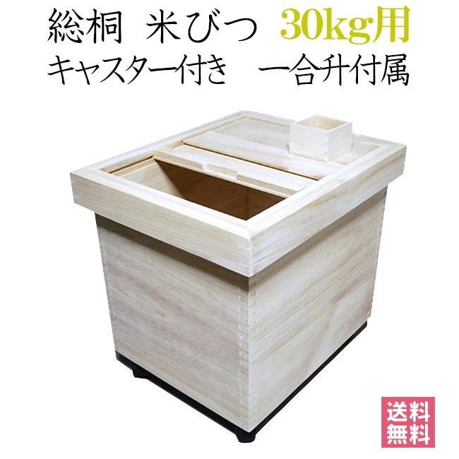総桐 米びつ【30kg用】キャスター付き、一合升付属 送料無料
