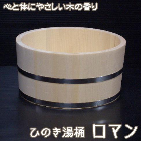 ひのき 湯桶 ロマン【お風呂道具】送料無料