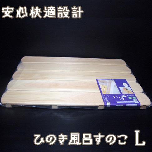 ひのき 風呂すのこ 安心快適設計 L 【お風呂道具】送料無料