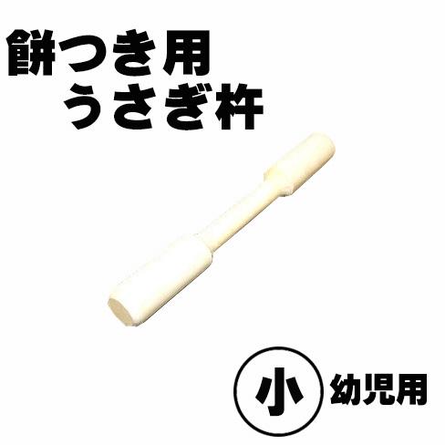 うさぎ杵 小 幼児用 径6センチ×50センチ【餅つき道具】【送料無料】