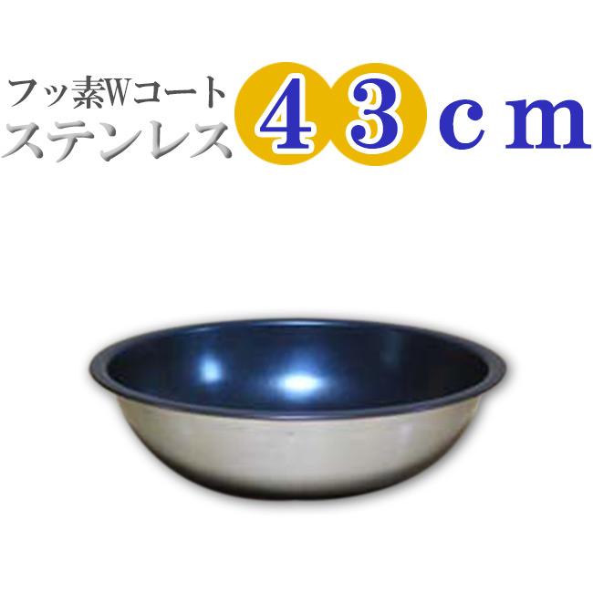 こね鉢 ステンレス フッ素Wコート 外径43センチ【蕎麦打ち道具】送料無料