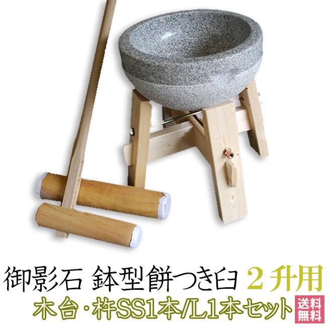 餅つき臼 御影石 鉢型 2升用 専用木台・杵 2Sサイズ1本、Lサイズ1本セット【もちつき道具】送料無料