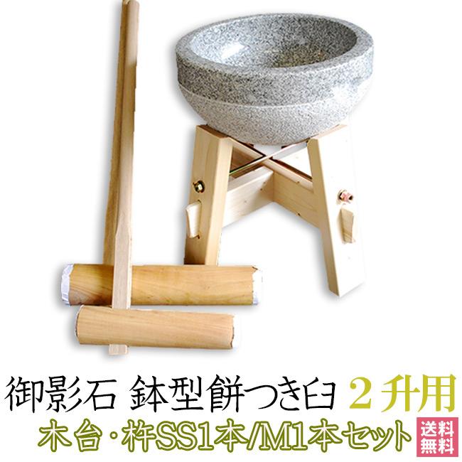 餅つき臼 御影石 鉢型 2升用 専用木台・杵 2Sサイズ1本、Mサイズ1本セット【もちつき道具】送料無料