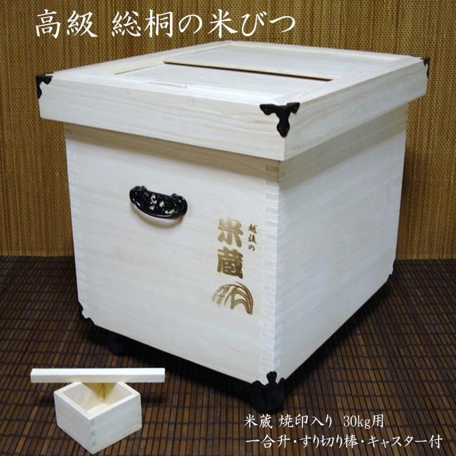 高級 総桐の米びつ【30kg用】米蔵 焼印入り 一合升・すり切り棒・キャスター付 送料無料!