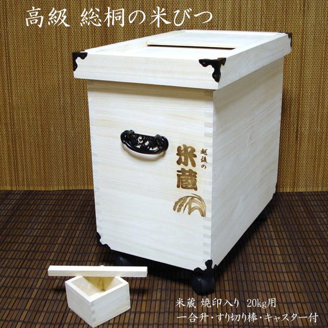 高級 総桐の米びつ【20kg用】米蔵 焼印入り 一合升・すり切り棒・キャスター付 送料無料!