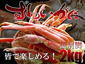 吃雪蟹 Chionoecetes 奥皮利奥的肩膀腿 5 公斤完美的烧烤和无限! 蟹腿 5 公斤冷冻蟹腿博伊尔
