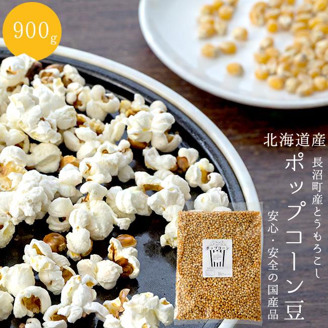 ポップコーン豆900g 北海道産とうもろこし使用 ポップコーンの原料 ぽっぷこーん 北海道長沼町産とうきび バタフライタイプ popcorn 国産品 手作りポップコーン 割り引き 安心 メール便対応 売却 安全 popcornbeans