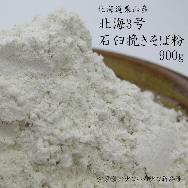 最高級 北海3号石臼挽きそば粉 900g 日本 北海道栗山産 生産量の少ない希少な新品種 北海3号 の蕎麦粉100% キャンペーンもお見逃しなく 打ちやすさ抜群のプレミアム蕎麦粉 メール便対応