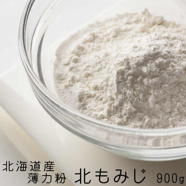 正規認証品 新規格 北海道産小麦粉 北もみじ 900g 薄力粉 うどん用小麦粉 定番から日本未入荷 コシの強さとつるつる食感が特徴のウドンが作れます メール便対応 きたほなみこむぎを使用した製菓