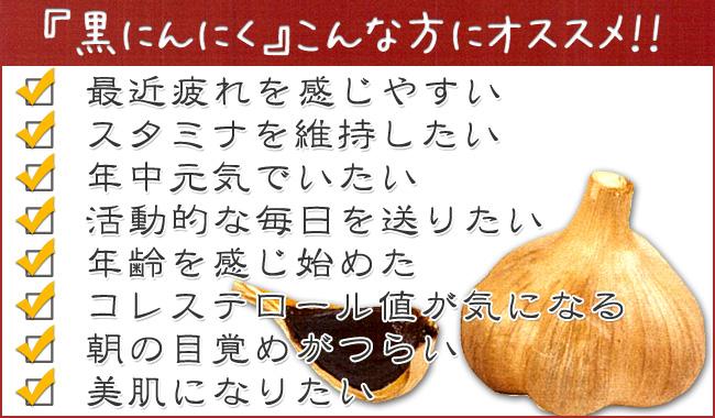 因为让成熟所以营养提高北海道10胜成熟黑色蒜230g发酵的功率! 水果大蒜在容易被吃的蔷薇黑色蒜健康的每天!