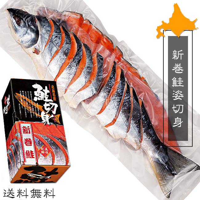 新巻鮭姿切身2.4kg~2.6kg【4分割真空】北海道産秋鮭使用 美味しいサケ 保存に便利なさけの切身【鮭切身】お歳暮・ギフト・贈答用に!【真空包装】送料無料