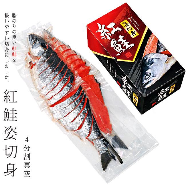 天然紅鮭姿切身 4分割真空 天然さけだから脂のりが絶妙!旨味が凝縮!保存にも便利でギフトに最適の紅サケ【化粧箱入】送料無料!