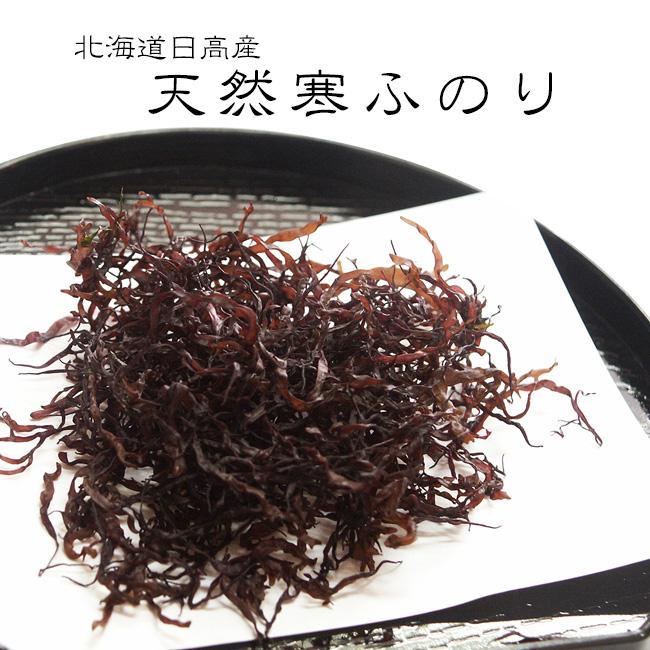 早摘み 天然寒ふのり50g メール便対応 北海道日高産寒フノリ 在庫処分 定価