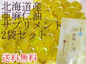 北海道産亜麻仁油サプリメント 180粒入り×2袋セット【送料無料】オメガ3系脂肪酸≪αリノレン酸≫が豊富【アマニオイル】あまにゆ アマニ油
