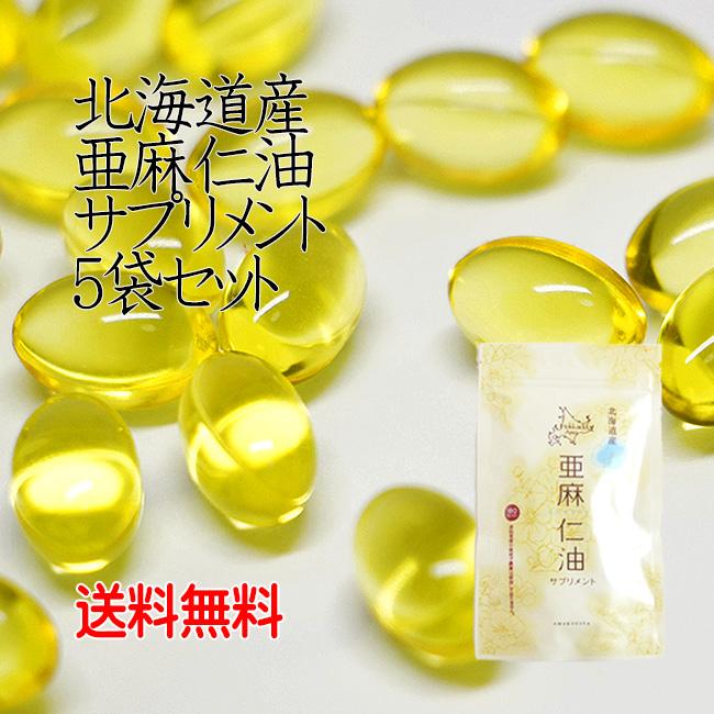 北海道産亜麻仁油サプリメント 180粒入り×5袋セット オメガ3系脂肪酸≪αリノレン酸≫が豊富【アマニオイル】あまにゆ アマニ油【メール便対応】
