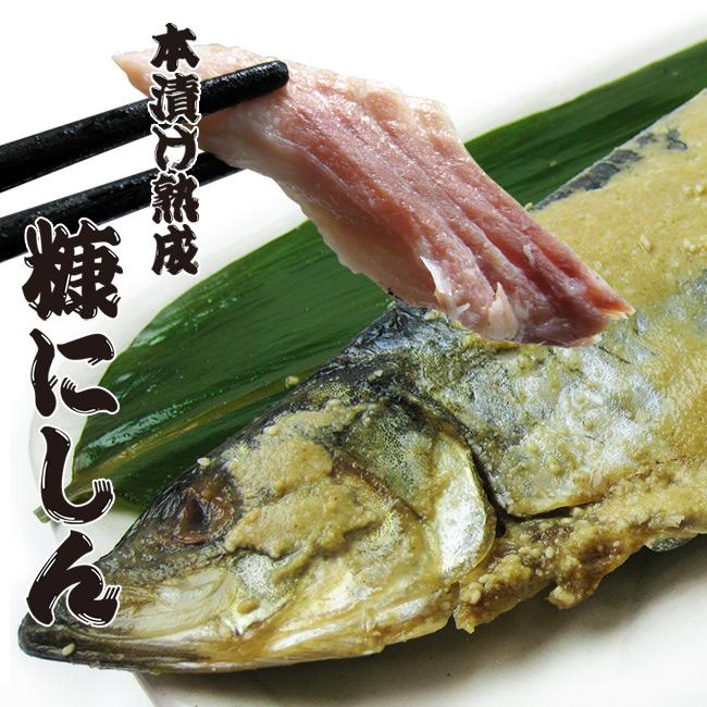 本漬け熟成糠にしん 1尾×2袋 【辛口ぬか鰊】江戸時代の製法を再現した本格派の糖漬けニシン【送料無料】
