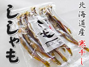 干shishamo 55g(北海道生产的正宗的本胡瓜鱼)