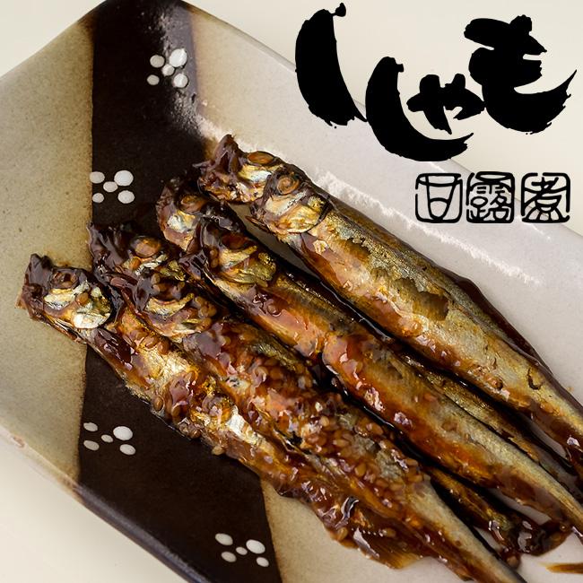 北海道小樽の味 ししゃも甘露煮 90g 北海道物産展でも人気のシシャモ甘露煮 メール便対応 送料無料でお届けします 香ばしさと甘いタレの絶妙なうま味が食欲をそそる柳葉魚のかんろに 安心と信頼