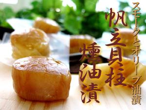 做烟帆立貝柱燻油漬9个装扇贝,对橄榄油浸泡,拥挤的扇贝的熏制橄榄油漬