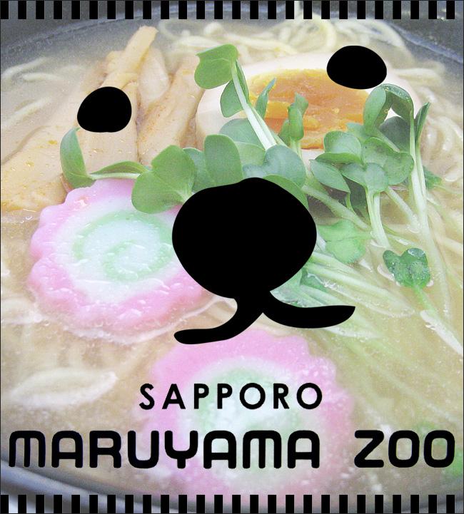 札幌圆山动物园熊盐拉面 10 集流行拉面北极熊北极熊黑潮拉面也是伟大的礼物 !