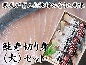 风塔干 q 大 q 设置号 52 次国家渔业加工食品渔业机构首席奖在鲑鱼 «北海道日本海从鲑鱼使用» 盒装的鲑鱼守 «keiju» 鱼片