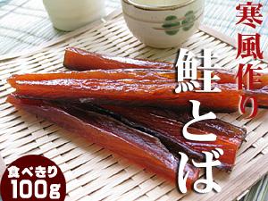 寒风使大马哈鱼只是挂在成熟中磨碎冷三文鱼切塔 100 g 鲑鱼带叶子的冬天吃只大小鲑鱼砰地关上