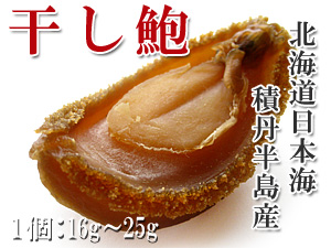 Of abalone ★ abalone ☆ taste and the sweetness fished in the one of one Hokkaido Japan marine products Ezo dried abalone Chinese three major foods dried awabi perception pao Shakotan Peninsula whole area can force it; an abalone