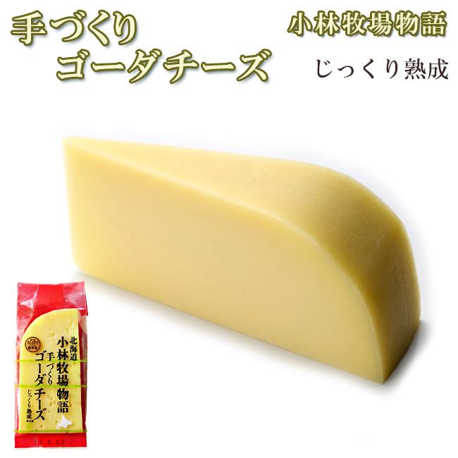 手づくりゴーダチーズ120g 北海道小林牧場物語 ナチュラルちーず こばやしぼくじょうの高品質生乳で作られた乾酪 買い物 公式サイト ハードタイプチーズ プロセスチーズやカリッとゴーダの原料