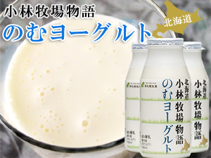 のむヨーグルト180g×6本入≪北海道小林牧場物語≫ほっかいどうこばやしぼくじょうの高品質生乳のみ使用。180g飲みきりサイズの美味しいよーぐると