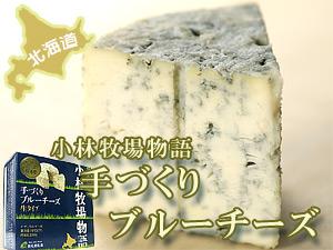 """手工制作蓝纹奶酪生青霉花斑""""北海道小林牧场物语» 北海道干酪如果用 Kobato 手掌所有者的股票高品质的原料奶生产的 200 克奶酪"""