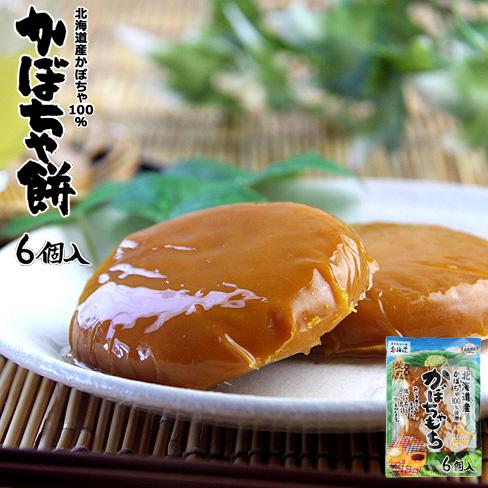 かぼちゃ餅【6個入り】北海道産かぼちゃ100%使用。温めたり、こんがり焼やいたりすると一層美味しくなります。モチっとした食感とカボチャの風味がお口の中で広がります。【かぼちゃもち】【郷土料理】簡単調理でおやつ・お酒の肴などに丁度良い!【メール便対応】