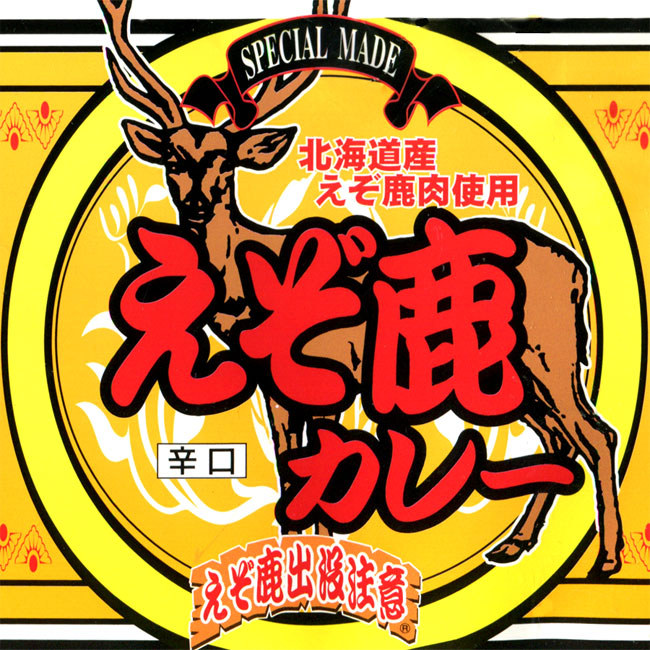 Hokkaido ezo ezo deer Curry Hokkaido from ezo deer meat using deer game local canned local Curry Curry rare sika deer meat leaves meat cans
