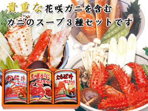 枪汤 3 罐集珍贵花前蟹汤 3 类设置包括蟹雪蟹和拟和帝王蟹味噌汤,汤请着枪的北海道地方特色的美食蟹汤区域烹饪螃蟹