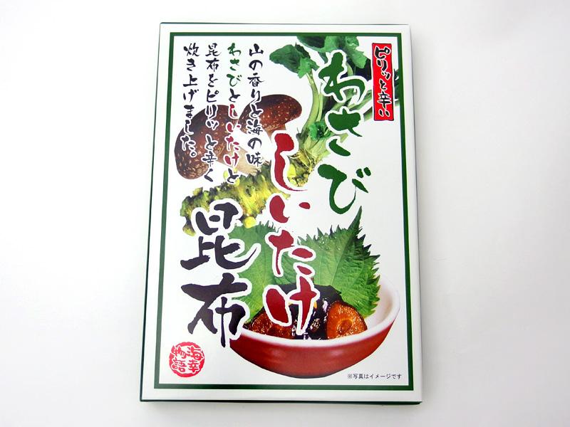 使用芥末香菇海带160g北海道生产海带的咸烹海味香菇、海带、茎芥末的菜肴