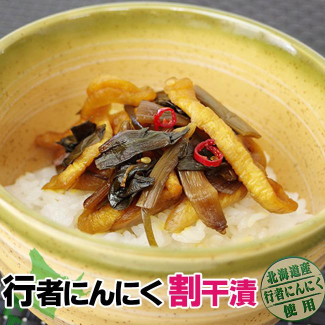 行者にんにく割干漬≪北海道産行者ニンニク使用≫行者ニンニクの風味がきいた割干しょうゆ漬けです。大根の歯ごたえがクセになるおすすめの醤油漬けです。ぎょうじゃにんにくは別名ヒトビロ、キトピロ、ヒトビル、ヤマニンニク、アイヌ(エゾ)ネギ【メール便対応】