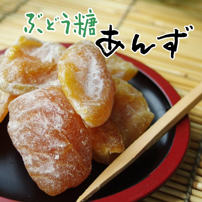 ぶどう糖あんず250g 高品質新品 甘くてフルーティーな杏子の和菓子です 全店販売中 ブドウ糖をまぶしたアンズの甘露煮 メール便対応 杏のフルーツグラッセ グルコースアプリコット
