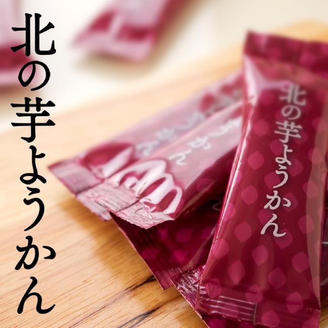 北の芋ようかん 14本入 北海道厚沢部産 高品質 黄金千貫使用 おやつやお茶菓子に最適なイモヨウカン 秀逸 個包装で食べやすいスティックタイプのいも羊羹 メール便対応
