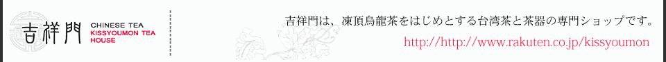 台湾茶と茶器専門店 吉祥門:台湾茶の茶葉と茶器の専門店