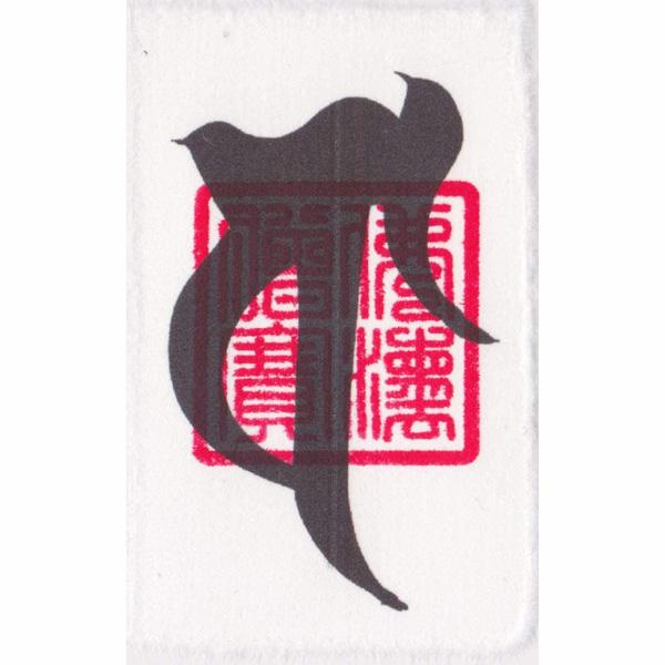 財布に入る名刺サイズでいつでも持ち歩ける護符です。 送料無料 1000円ポッキリ ポイント消化 【会社で身を守る】開運梵字護符「風天」 お守り 同僚や上司に恵まれる 援助を受けて業績向上する強力な護符(財布に入るカードサイズ)