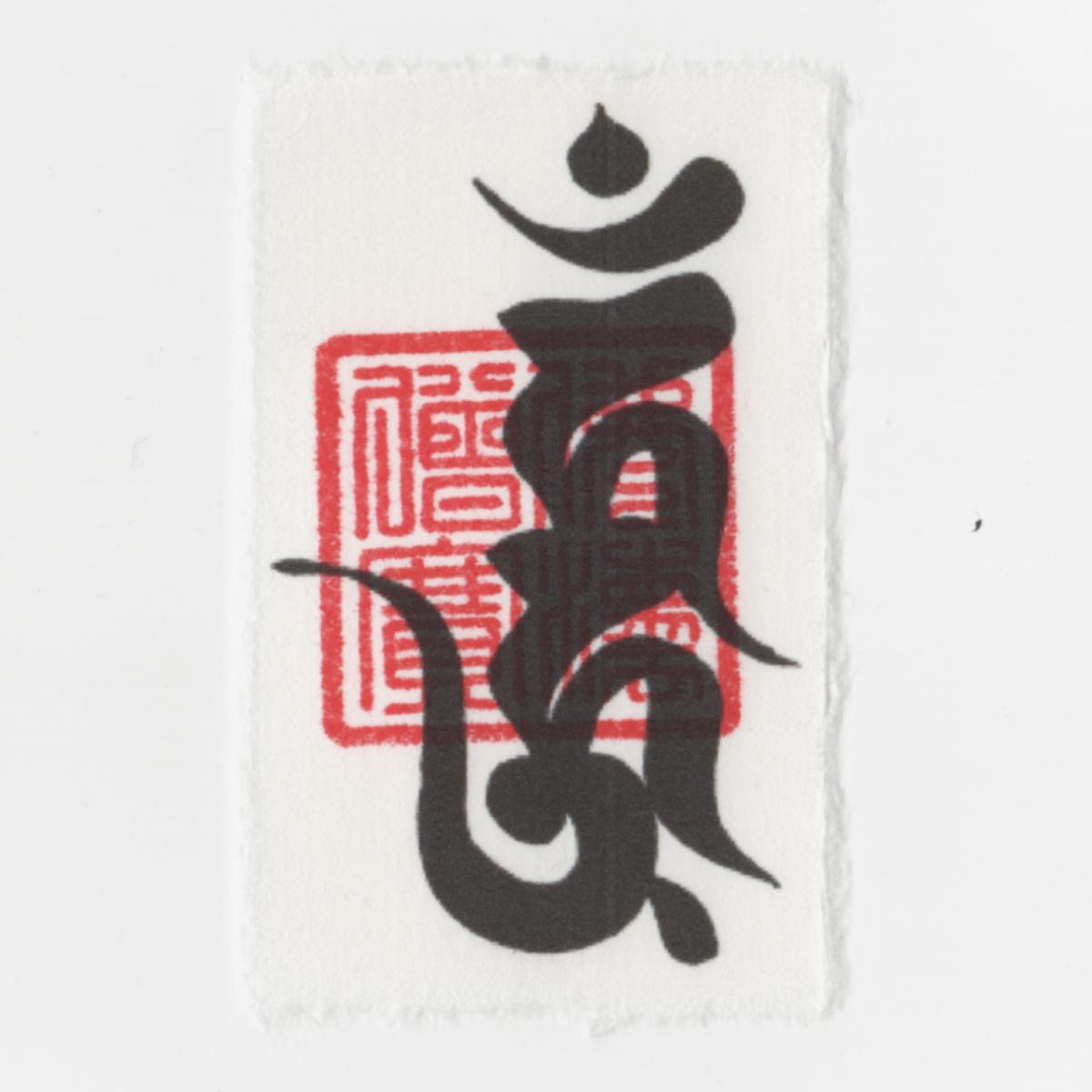 財布に入る名刺サイズでいつでも持ち歩ける護符です。 1000円ポッキリ ポイント消化 開運 梵字護符 恋愛運【愛染明王】お守り 意中の相手を夢中にさせて恋愛を成就させる強力な護符