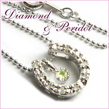 ネックレス 天然ダイヤモンド ペリドット馬蹄ネックレス Power stone jewel【送料無料】【あす楽対応】【あす楽_土曜営業】【あす楽_日曜営業】