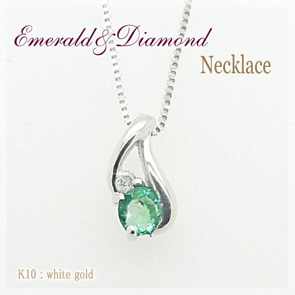 ネックレス レディース エメラルド ダイヤモンド 天然石 K10 ギフト