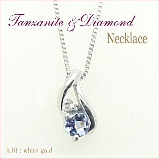 タンザナイト ダイヤモンド ネックレス K10【送料無料】