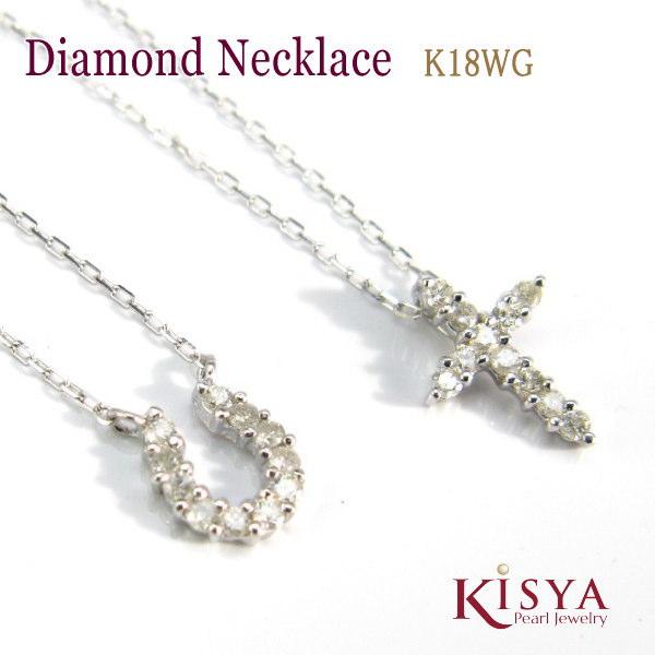 ダイヤモンド ネックレス 馬蹄 クロス K18WG 18k【送料無料】