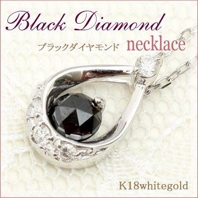 ブラックダイヤモンド ネックレス K18WG【送料無料】