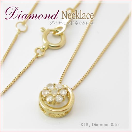 ダイヤモンドネックレスK18【送料無料】
